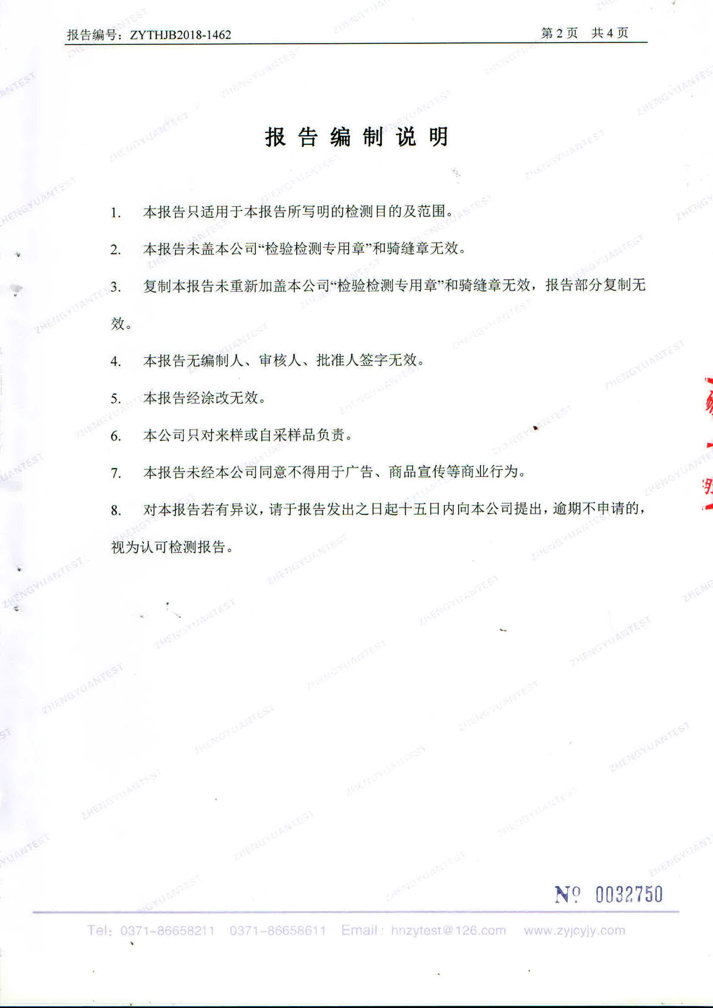 122916133035_020181023海格土壤检测报告_2